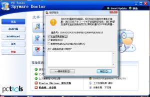 qq-sypware-doctor
